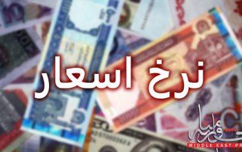 نرخ ثابت افغانی در برابر دالر