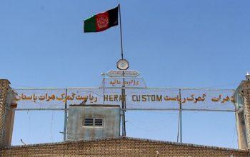 تفاوت ۱۱۵ میلیون افغانی در عواید گمرکات هرات در جریان یک هفته