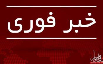 انفجار نیرومند در نزدیکی پایگاه نظامی بگرام