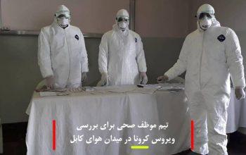«کرونا» جدی تر و خطرناک تر از تدابیر صحی افغانستان