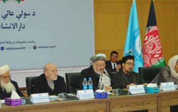 شورای عالی صلح به صورت کامل در حاشیه قرار گرفت