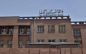 انتقال ۱۵ میلیارد افغانی از بانک مرکزی به وزارت مالیه
