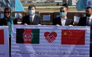 اولین محموله کمک های بهداشتی چین به افغانستان رسید