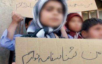 اعطای تابعیت ایران به فرزندان ایرانی ـ خارجی