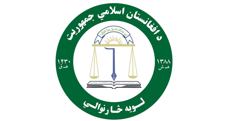 دادستانی کل افغانستان